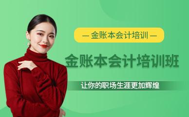 广州金账本会计培训班(会计人员必修课)