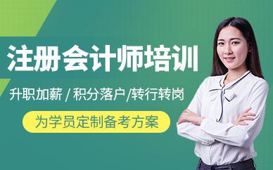 广州CPA注册会计师培训班