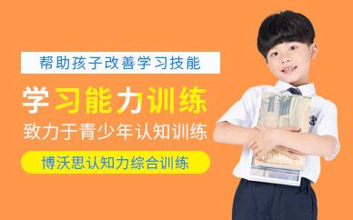 杭州博沃思学习能力精品培训课程