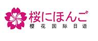 重庆樱花日语