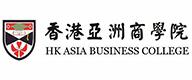 重庆亚洲商学院