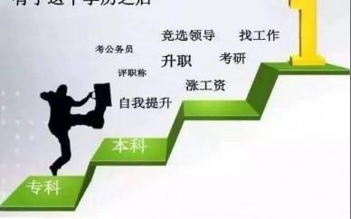 学历提升越来越难,赤峰成人还在犹豫是否报考