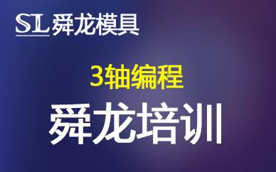 重庆舜龙模具3轴编程培训课程