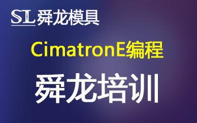 重庆舜龙模具CimatronE数控编程培训课程