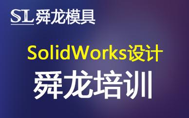 重庆舜龙模具SolidWorks机械设计培训课程