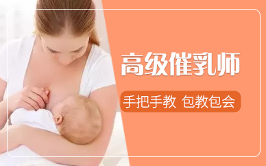 上海复媛高级催乳师培训课程