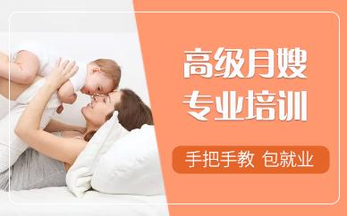 上海复媛月嫂培训课程