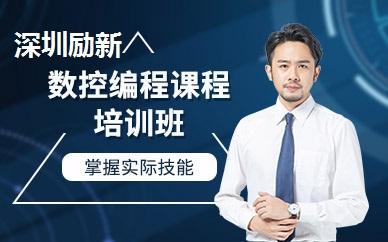 深圳励新数控编程培训班