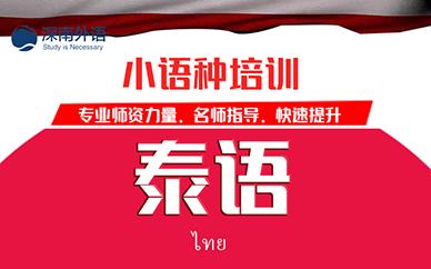 深圳深南外语泰语培训班