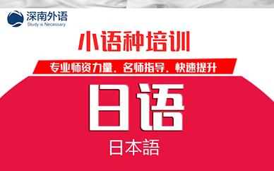 深圳深南外语日语培训班