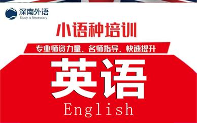 深圳深南外语英语培训班