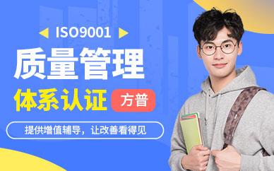 重庆方普iso9001质量管理体系认证培训课程