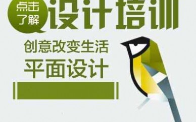 赤峰市平面设计业余培训班