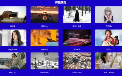 赤峰市短视频制作培训机构