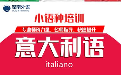 深圳深南外语意大利语培训班