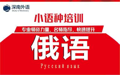 深圳深南外语俄语培训班