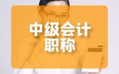 徐州上元教育中级会计职称培训班