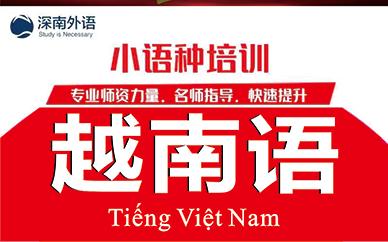 深圳深南外语越南语培训班