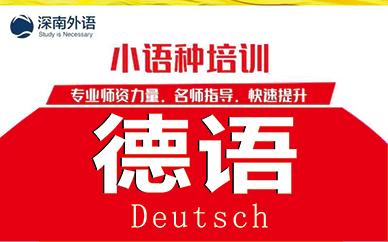深圳深南外语德语培训班