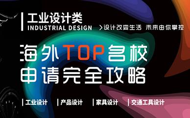 广州环球艺盟工业设计留学培训
