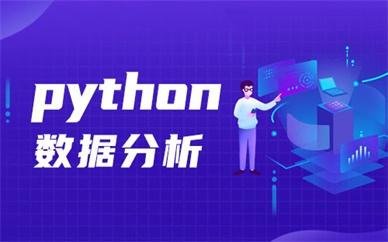 北京博为峰数据分析培训课程