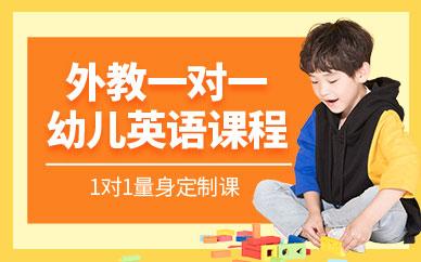 天津汉普森外教一对一幼儿英语培训班
