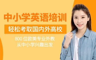 深圳汉普森中小学英语培训班