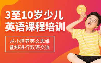 深圳汉普森3岁10岁少儿英语培训班