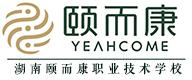 湖南颐尔康职业技术学校