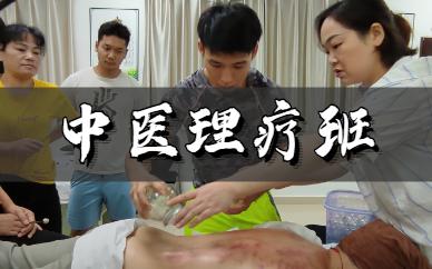 湖南颐而康中医理疗培训班