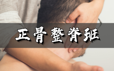 湖南颐而康中医正骨培训班