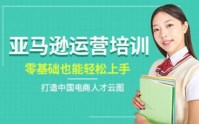 深圳乐客电商亚马逊运营培训班