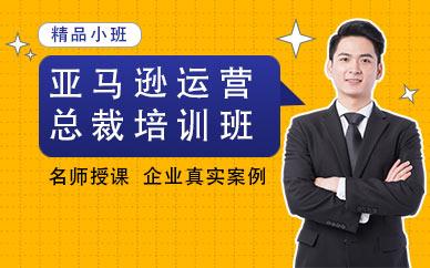 深圳乐客电商亚马逊运营总裁培训班