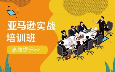 深圳乐客电商亚马逊实战培训班