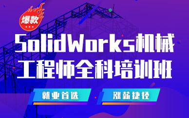 北京仿真秀SolidWorks工程师课程培训班