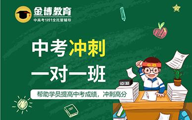 东莞金博教育中考全科培训班