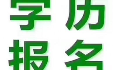 赤峰市初中生怎么提升学历报名