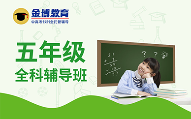 惠州小学五年级课程辅导培训
