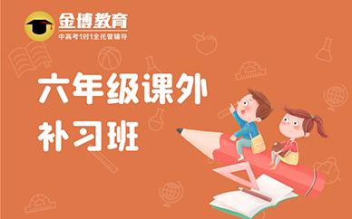 廣州金博教育六年級課外培訓班