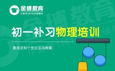 惠州金博教育初一物理培训班