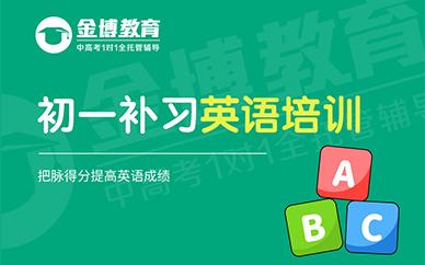 惠州金博教育初一英语培训班