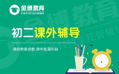 惠州金博教育初二课外培训班