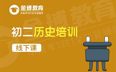 惠州金博教育初二历史课培训