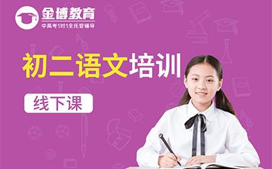 惠州金博教育初二语文培训