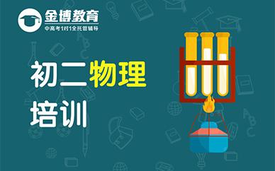 惠州金博教育初二物理培训