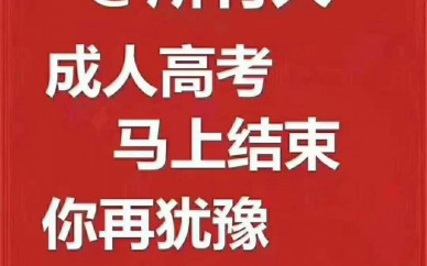 赤峰市参加成人高考报名的优点有哪些
