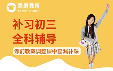 惠州金博教育初三全科辅导培训