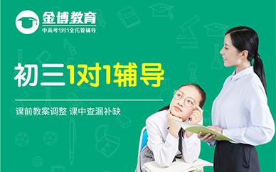 惠州金博教育初三一对一全科培训班