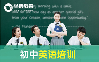 广州金博教育初中英语培训