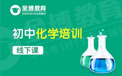 東莞金博教育初中化學培訓班